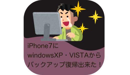 WindowsXP・VISTAビスタでiPhone7が認識しない場合の解決方法