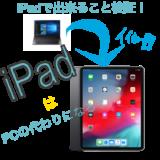 iPadはPCの代わりになるか?