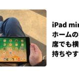 iPad miniを持ち運び、電車乗ってみてわかったこと