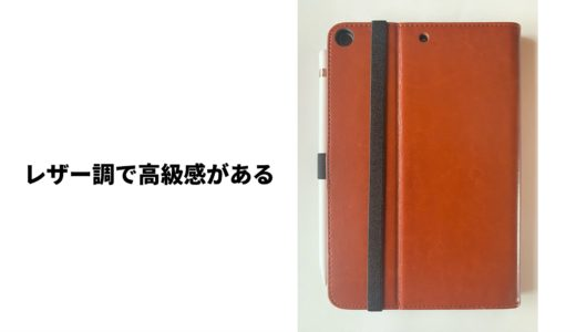 手帳スタイルに惚れた!2000円以下で手に入るコスパの高いiPad miniケース「Ztotop iPad Mini5 2019」レビュー!