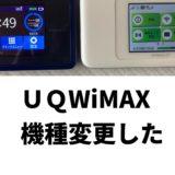 UQ WiMAX店舗だと機種変更出来なかったので電話で機種変更しました。