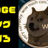 コインエクスチェンジ復活でDOGEコインがやばい